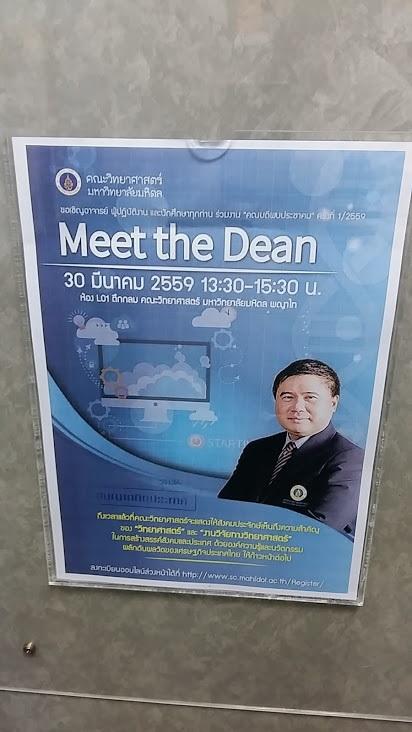 โปสเตอร์ Meet the Dean