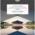 MU_EdPEx_Feedback_Report_for_MUSC_2558
