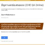 Form_CHE-QA_MUSC_Suggestion_2016