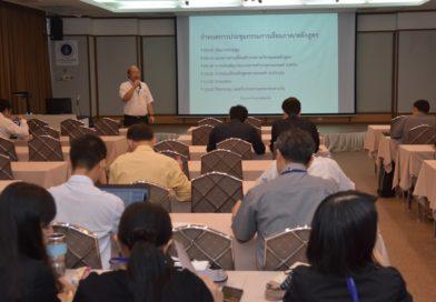 การประชุมคณะกรรมการเยี่ยมสำรวจภาควิชาและหลักสูตร คณะวิทยาศาสตร์ ปีงบประมาณ 2560