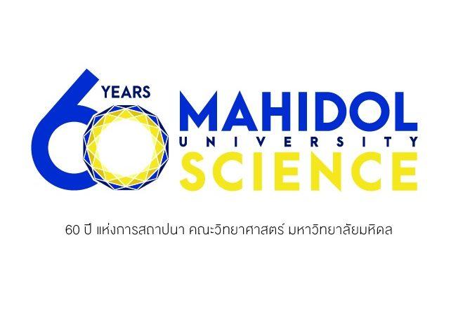 60 ปี คณะวิทยาศาสตร์ มหาวิทยาลัยมหิดล