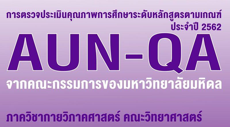 MU AUN-QA Assessment for MUSC Anatomy Programmes