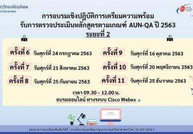 การอบรมเชิงปฏิบัติการเตรียมความพร้อม  รับการตรวจประเมินหลักสูตรตามเกณฑ์ AUN-QA ปี 2563  ระยะที่ 2